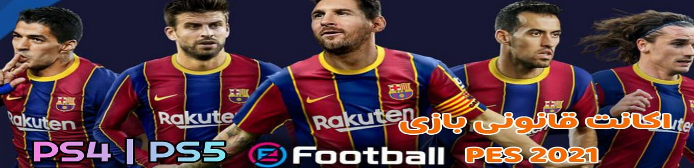 اکانت ظرفیت دوم eFootball PES 2021 SEASON UPDATE STANDARD EDITION برای PS5